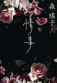 森瑤子作「情事」を読みました。 - rodolfoの決戦=血栓な日々