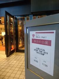 """上原ひろみJapan tour 2019 """"Spectrum"""" - お弁当と春の空"""