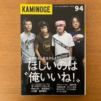 KAMINOGE 94 - 湘南☆浪漫