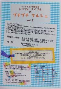 プチプチマルシェ vol.8 - トリプルメイプル 電脳支店の広報室