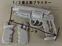 東京コミコン留ブラ関連情報 - 下呂温泉 留之助商店 店主のブログ