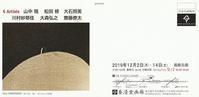 6 Artists - 山中現ブログ Gen Yamanaka