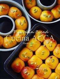 コロコロ、ふんわり、カボチャのちぎりパン - Cucina ACCA
