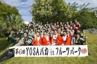 第6回遠州よさこい YOSAバカINフルーツパーク『浜松学生連鰻陀羅』 - tamaranyのお散歩2