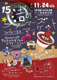クリスマスプレゼントは渚のファーマーズで - エゾノコ手作り帳