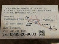 da  zero  ~イタリアンレストラン・佐川町~ - ママうさぎDiary