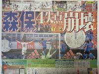 日本vsベネズエラ - 湘南☆浪漫