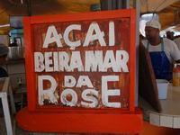 パラー州の郷土料理その2.本場のアサイー Açaí は激マズだった - kimcafeのB級グルメ旅