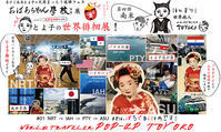[POP-UP TOYOKO] 『おばあちゃん學枝』世界徘徊展★第四弾:南米 #01 NRT -> IAH -> PTY -> ASU!! - maki+saegusa