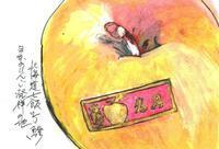 リンゴ発祥の地 - 鯵庵の京都事情