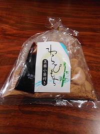 京丹後のわらび餅 - ShopMasterのひとりごと