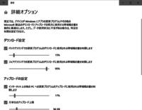 クラウド時代のサイバーテポドン Windows Update の回線帯域を確保:GPO - isLandcenter 非番中