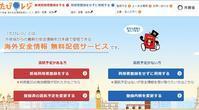 外務省の「たびレジ」に、台湾中南部旅行を登録 - 一歩一歩!振り返れば、人生はらせん階段