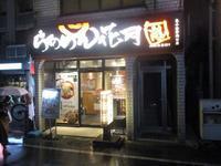 「らあめん花月嵐東小金井南口店」でチャーシュー醬油Soba(蔦)♪70 - 冒険家ズリサン
