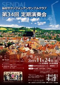【宣伝】仙台サクソフォンアンサンブルクラブ第34回定期演奏会のお知らせ - 吹奏楽酒場「宝島。」の日々