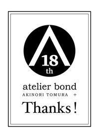 18周年を迎えました。 - 旅とデザイン 京都から世界へ・・・