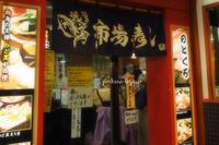 近江町市場で - jumhina biyori*