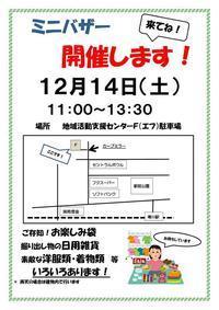 ミニバザー開催します! 2019.12.14 - NPO法人 ともだち 寒川 (さむかわ) ブログ