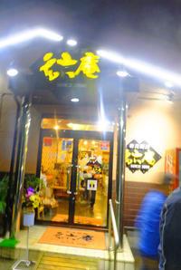 食事会11月22日(金) - しんちゃんの七輪陶芸、12年の日常