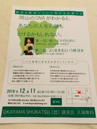 SHUKATSUのご案内 - S・B・M 岡山サロン