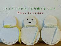 クリスマスカードに新色 - シロリス