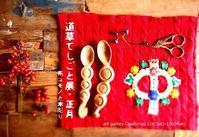 道草てしごと展:正月~~布コモノと木彫り~~ - 手作り生活~道草屋日記~