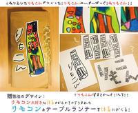 「リモコン」の贈答法:炸裂ぬりえの『ヌリモコン』で包んだ!「リモコン」ポストカード3種添え★ギフト! - maki+saegusa