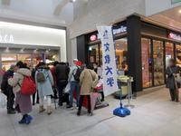 【茅ヶ崎駅を歩いていたら、文教大の学生さんが健康お菓子を販売中】 - お散歩アルバム・・初夏の賑わい
