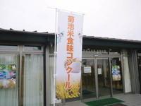 第7回菊池米食味コンクール!明日(11/23)は第3回九州のお米食味コンクールin菊池が開催されます!! - FLCパートナーズストア