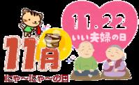 にゃ~にゃ~の日(11月) - White Love