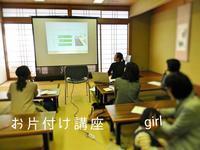 |講座開催|ドリームシアター市民企画セミナー - 岐阜・整理収納アドバイザーのブログ・おちつくおうち