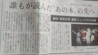 岩手日日新聞さんに掲載していただきました! - WE are KASO JOGI 私たちは仮想定規です