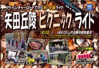 1/12(日)矢田丘陵ピクニックライド‼️ - ショップイベントの案内 シルベストサイクル