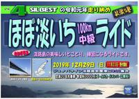 12/29(日)ほぼ淡いち100km中級ライド - ショップイベントの案内 シルベストサイクル