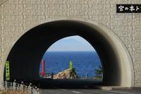 トンネル越しの風景。 - 青い海と空を追いかけて。