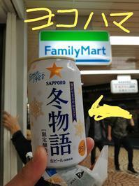 横浜から家まで帰れるのかな。。たぶん。。無理。。。 - 三毛猫酒場で朝から酎ハイ。。