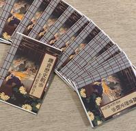 鎌倉の太平記所縁をみなさんにご案内しました〜 - ゆる歴散歩♪