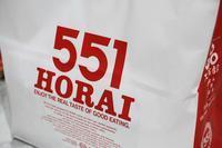 551の豚まんとしゅうまい - 登志子のキッチン
