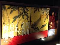『円山応挙から近代京都画壇へ』展覧会 - MOTTAINAIクラフトあまた 京都たより
