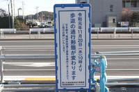 日野バイパス(延伸)で歩道拡幅工事が完了し国道として供用開始か - 俺の居場所2(旧)