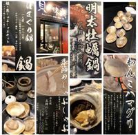 「五反田桜小路」で「わんこハマグリ」 - 美味しいモノ、食べました♪