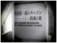 今日はスペイン…11月24日(日)6751 - from our Diary. MASH  「写真は楽しく!」