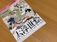 雨の日の博物館【大浮世絵展】 - ろーりんぐ ☆ らいふ