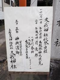 久我神社 神幸祭(京都市北区) - y's 通信 ~季節を彩る風物詩~