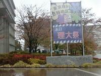 11月23日~24日(土~日)理大祭に出店しました - 柴又亀家おかみの独り言