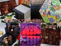 クリスマスに欠かせない「アドベントカレンダー」に注目![佐藤ひと美のスイーツレポート]〜日本スイーツ協会〜 - 笑顔引き出すスイーツ探究