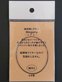 末端処理が簡単にできる形状記憶合金ワイヤーMagaruの販売開始。 - 吉見製作所 OFFICIAL BLOG