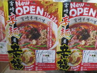 【新店】宮崎辛麺@宮崎辛麺屋 辛福 十三店 - 黒帽子日記2