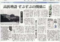 高浜増設ずぶずぶの関係に依存の構造(上)/ こちら原発取材班東京新聞 - 瀬戸の風
