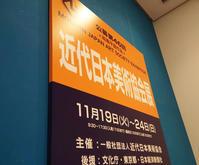 第46回「近代日本美術協会展」が無事に終了しました。(Activity report.) - 栗原永輔ArtBlog.